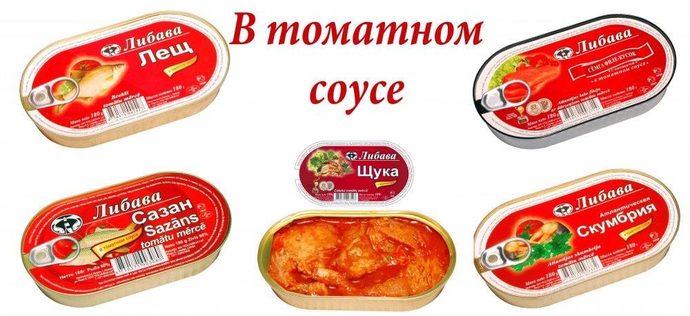 Купить Лещ, сазан, скумбрия, сом в томатном соусе
