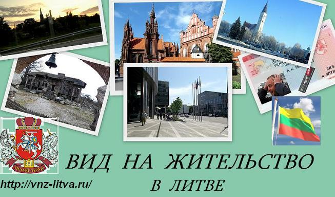 Заказать Вид на жительство в Литве