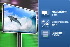 Светодиодные экраны RGB Technology